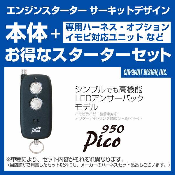 リモコンエンジンスターター サーキットデザイン CIRCUIT DESIGN Pico950 本体/専用ハーネス/イモビ対応ユニットセット 【ESP40/EP129】 セレナ C25 17.5〜22.11 イモビライザー付車