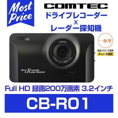 コムテックドライブレコーダーレーダー探知機一体型【CB-R01】