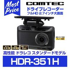 コムテックドライブレコーダースタンダードモデル【HDR-351H】