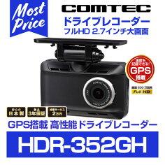 コムテックドライブレコーダーGPS搭載モデル【HDR-352GH】