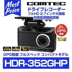 コムテックドライブレコーダーフルスペックモデル【HDR-352GHP】