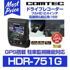 コムテックドライブレコーダー【HDR-751G】