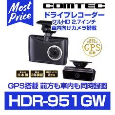 コムテックドライブレコーダー【HDR-951GW】