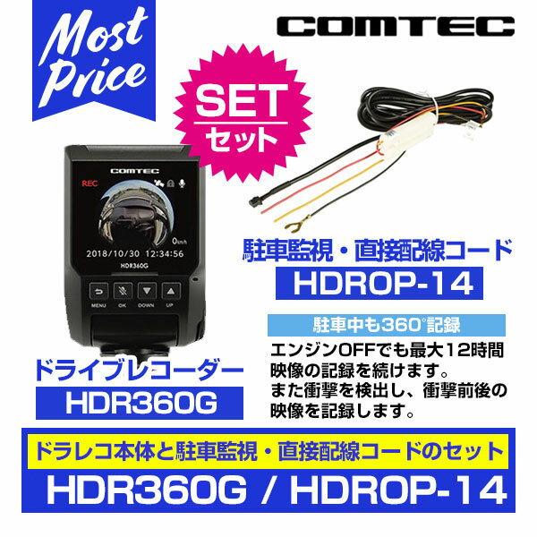 【納期6月以降】コムテック 360°全方位記録 ドライブレコーダー【HDR360G】と駐車監視・直接配線コード 【HDROP-14】のセット あおり運転 対策