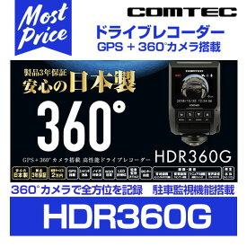 【在庫無/予約受付中】前後撮影 車内録画 コムテック ドライブレコーダー【HDR360G】あおり運転 対策 360°全方位録画