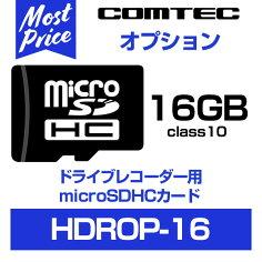 コムテックドライブレコーダー用microSDHCカード16GB/class10【HDROP-16】