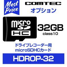 コムテックドライブレコーダー用microSDHCカード32GB/class10【HDROP-32】