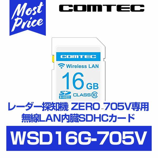 在庫あり 即納 コムテック レーダー探知機 ZERO 705V用 無線LAN内蔵SDHCカード 【WSD16G-705V】