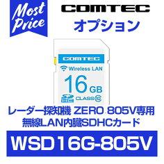 コムテックレーダー探知機ZERO805V用無線LAN内蔵SDHCカード【WSD16G-805V】