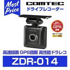 コムテックドライブレコーダー【ZDR-014】