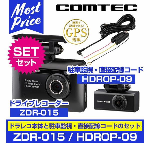 【納期7月中旬以降の予定】コムテック ドライブレコーダー 【ZDR-015】と駐車監視・直接配線コード 【HDROP-09】 のセット