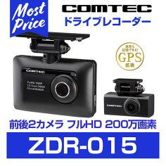 【納期6月予定】コムテックドライブレコーダー【ZDR-015】