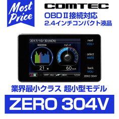コムテックGPSレーダー探知機ZERO304V【ZERO304V】