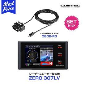 在庫あり コムテック ZERO307LV レーザー&レーダー探知機【ZERO307LV】とOBD2接続アダプター【OBD2-R3】のセット 新型レーザー式移動オービス対応