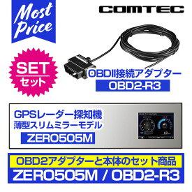コムテック 薄型ミラー GPSレーダー探知機 ZERO 505M 【ZERO 505M】とOBD2アダプター 【OBD2-R3】のセット