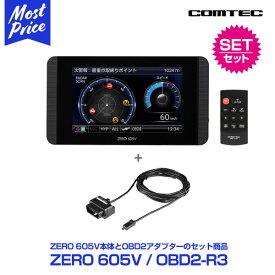 コムテック GPSレーダー探知機 ZERO 605V 【ZERO 605V】とOBD2アダプター 【OBD2-R3】のセット