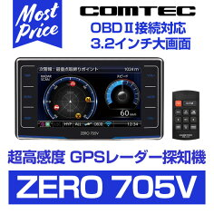 【納期5月中旬】コムテックGPSレーダー探知機ZERO705V【ZERO705V】