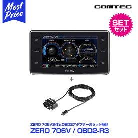 コムテック GPSレーダー探知機 ZERO 706V【ZERO 706V】とOBD2アダプター【OBD2-R3】のセット
