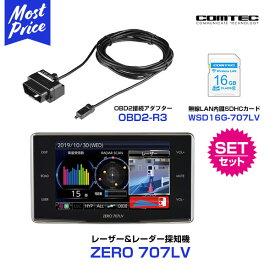 レーザー&レーダー探知機 コムテック 【ZERO707LV】とOBD2接続アダプター【OBD2-R3】と無線LAN内蔵SDHCカード【WSD16G-707LV】のセット