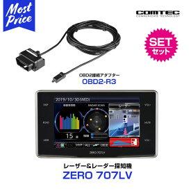 【在庫有】レーザー&レーダー探知機 コムテック【ZERO707LV】とOBD2接続アダプター【OBD2-R3】のセット