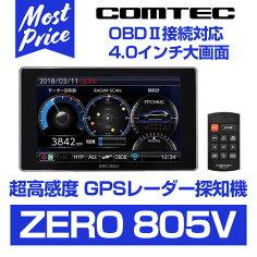COMTECコムテックGPSレーダー探知機ZERO805V【ZERO805V】