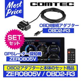 コムテック GPSレーダー探知機 ZERO 805V 【ZERO 805V】とOBD2アダプター 【OBD2-R3】のセット