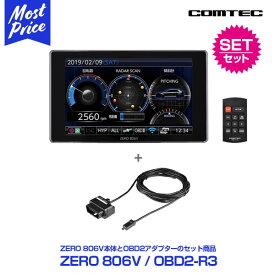 コムテック GPSレーダー探知機 ZERO 806V 【ZERO 806V】とOBD2アダプター 【OBD2-R3】のセット