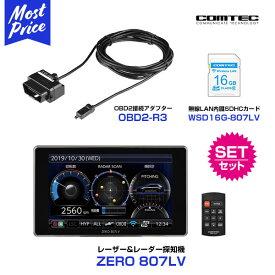 レーザー&レーダー探知機 コムテック 【ZERO807LV】とOBD2接続アダプター【OBD2-R3】と無線LAN内蔵SDHCカード【WSD16G-807LV】のセット