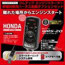コムテック COMTEC エンジンスターターセット 【WRS-20/Be-H301/Be-970】 ホンダ ステップワゴン H27.4〜 RP1/2/3/4系 ...
