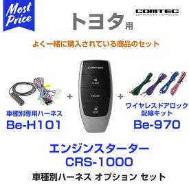 コムテック COMTEC エンジンスターターセット 【CRS-1000/Be-H101/Be-970】 トヨタ プッシュスタート車専用モデル