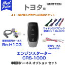 【在庫あり 即納】 コムテック COMTEC エンジンスターターセット 【CRS-1000/Be-H103/Be-970/Be-PS06】 トヨタ プッシ…