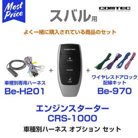 【在庫あり 即納】 コムテック COMTEC エンジンスターターセット 【CRS-1000/Be-H201/Be-970】 スバル プッシュスタート車専用モデル