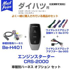 【在庫あり 即納】 コムテック COMTEC エンジンスターターセット 【CRS-2000/Be-H401/Be-970/Be-965】 ダイハツ (ジャスティ/タンク/パッソ/ルーミーなどのOEM車含む)プッシュスタート車専用モデル