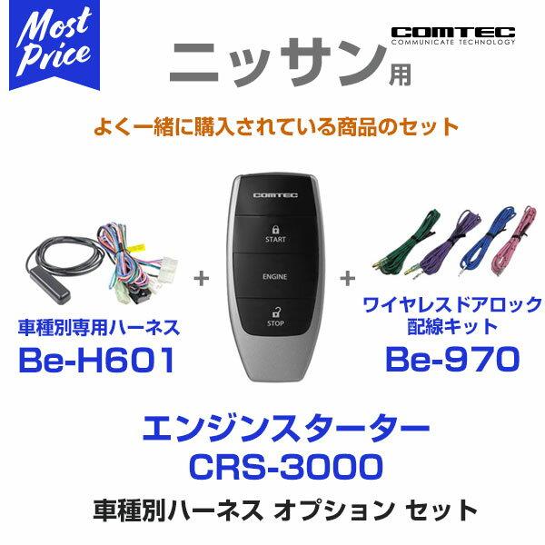 コムテック COMTEC エンジンスターターセット 【CRS-3000/Be-H601/Be-970】 ニッサン プッシュスタート車専用モデル