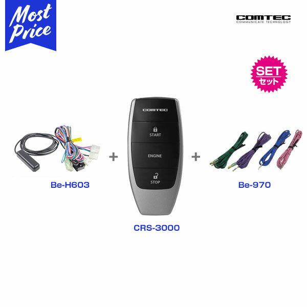 コムテック COMTEC エンジンスターターセット 【CRS-3000/Be-H603/Be-970】 ニッサン プッシュスタート車専用モデル