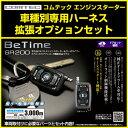 COMTEC(コムテック)エンジンスターターセット SR200 ハーネス,オプション【Be-753】 ジムニー H2.3〜H7.11 JA11系 (単方向)