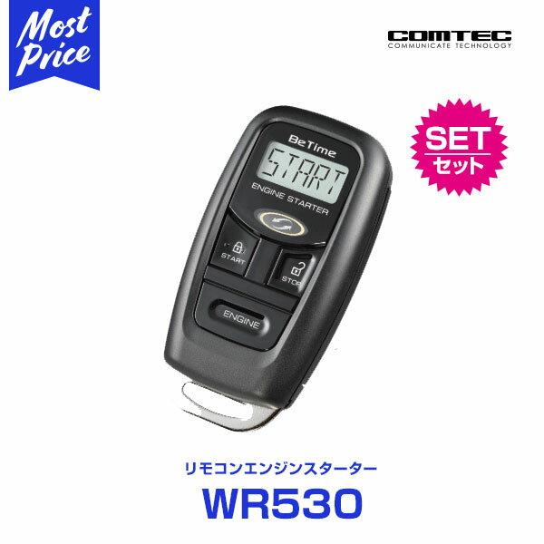 コムテック エンジンスターターセット WR530 【Be-459】 RVR H9.11〜H14.8 N60/70系