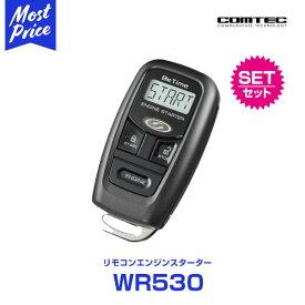 コムテック エンジンスターターセット WR530 【Be-458】 パジェロミニ H6.12−H10.10 H51/56系
