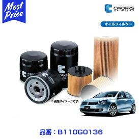 【輸入車用オイルフィルター】 CWORKS シーワークス 高性能オイルフィルター 【B110G0136】 VW ゴルフ6 ポロ Golf6/Polo(6R)