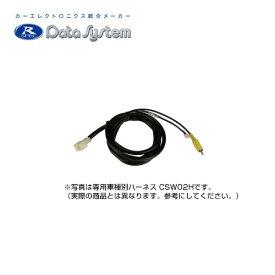 Data System データシステム マルチカメラスイッチャー・オプション 車種別専用ハーネス トヨタ用 【CSW01T】