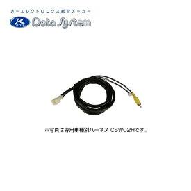 Data System データシステム マルチカメラスイッチャー・オプション 車種別専用ハーネス ホンダ用 【CSW02H】
