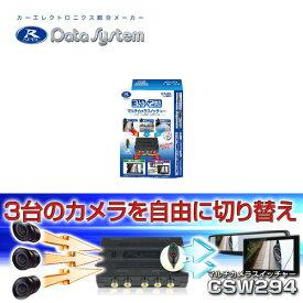 Data System データシステム マルチカメラスイッチャー 【CSW294】