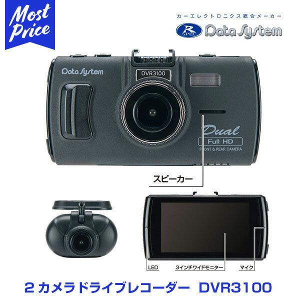 データシステム 2カメラ 前後録画 ドライブレコーダー 【DVR3100】 12V/24V車 あおり運転 対策