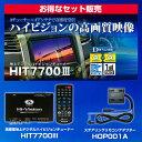 データシステム 地上デジタルハイビジョンチューナー 〔HIT7700III〕 とステアリングリモコンアダプター 〔HOP001A〕 のセット