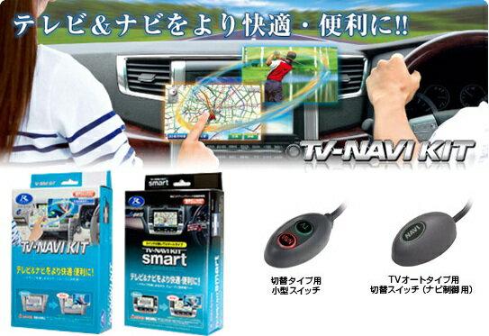 データシステム TVNAVI-KIT レクサス 標準装備 RX450h GYL10・15・16 H24.4〜 TTN-18S(スマートタイプ)