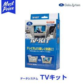 データシステム TV-KIT 日産 標準装備&メーカーオプション スカイラインクロスオーバーJ50 H21.7〜 NTV335(切替タイプ)