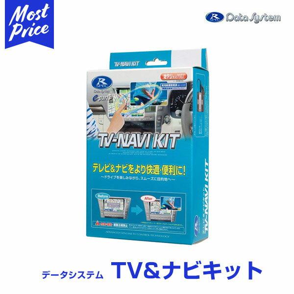 データシステム TVNAVI-KIT 日産 標準装備&メーカーOP スカイライン カーウィングスナビゲーション[地デジ内蔵・HDD方式] V36/CKV36 H22.1〜 NTN-64A(オートタイプ)