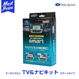 データシステム TVNAVI-KIT 日産 標準装備&メーカーオプション フェアレディZ ロードスター含Z34 H21.10〜 NTN-11S(スマートタイプ)