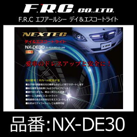 エフ・アール・シー FRC デイ&エスコートライト エレガントホワイトLED【NX-DE30】