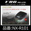 エフ・アール・シー FRC お手軽&高感度なレーダー探知機 【NX-R101】